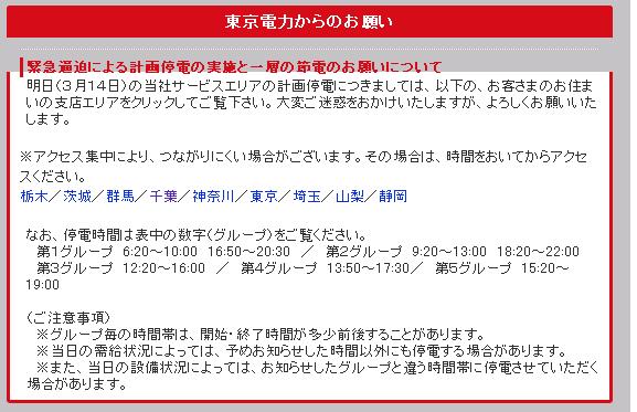 2011/03/14 01:00現在のものです